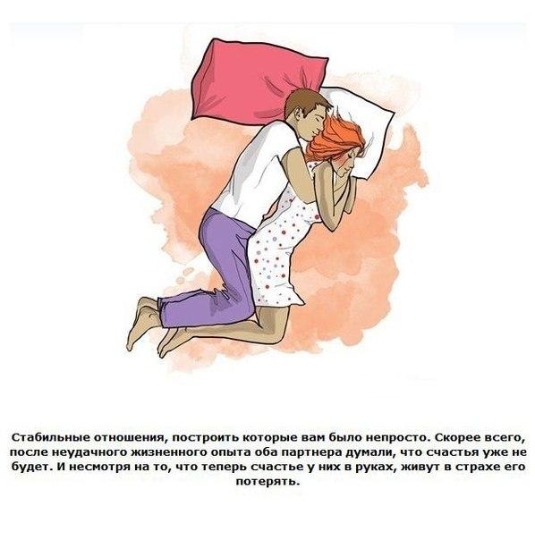 Что может рассказать об отношениях поза во время сна