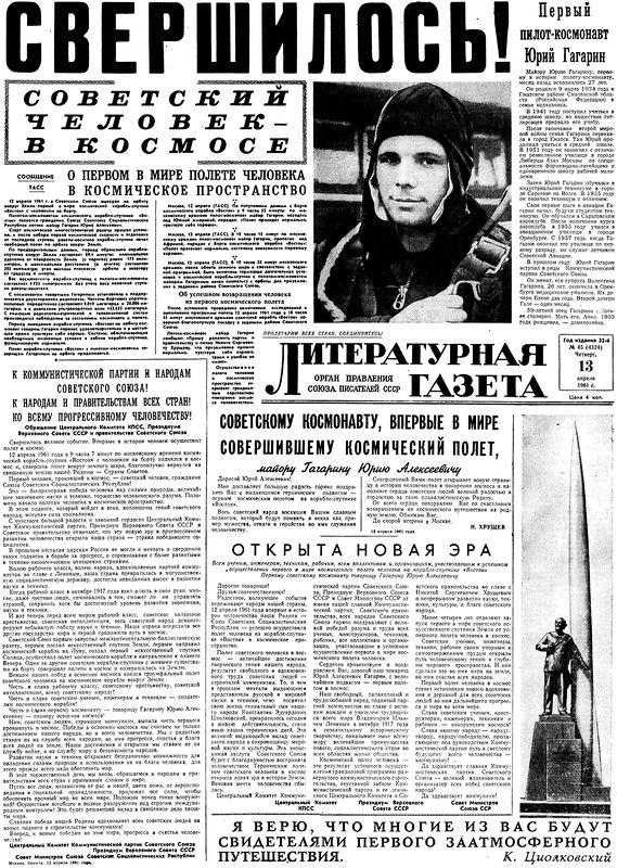 """""""Литературная газета"""" за 13 апреля 1961 г."""