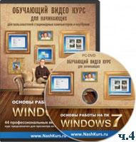 Основы работы на ПК – Windows 7 ч.4