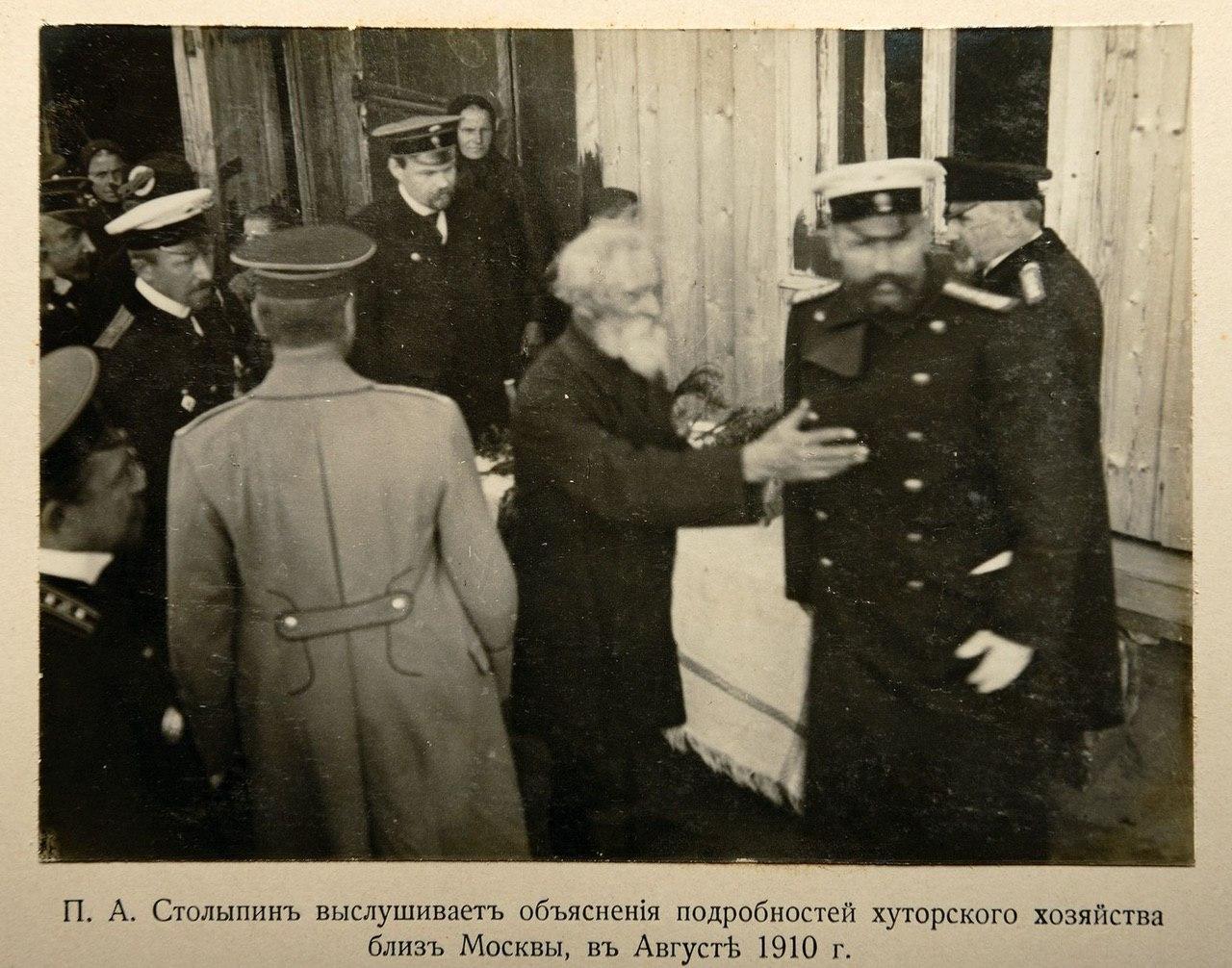 Из воспоминаний дочери П.А. Столыпина
