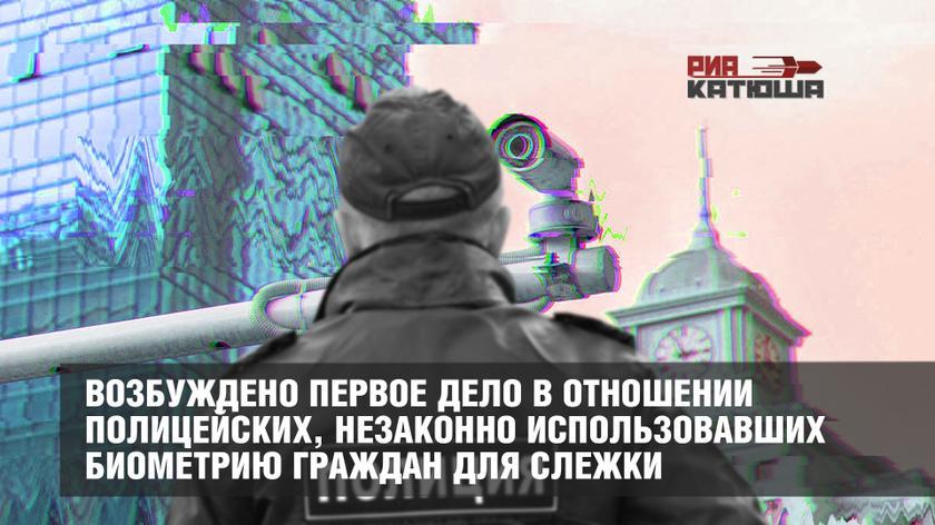 Опасный «Умный город»: возбуждено первое дело в отношении полицейских, незаконно использовавших биометрию граждан для слежки россия