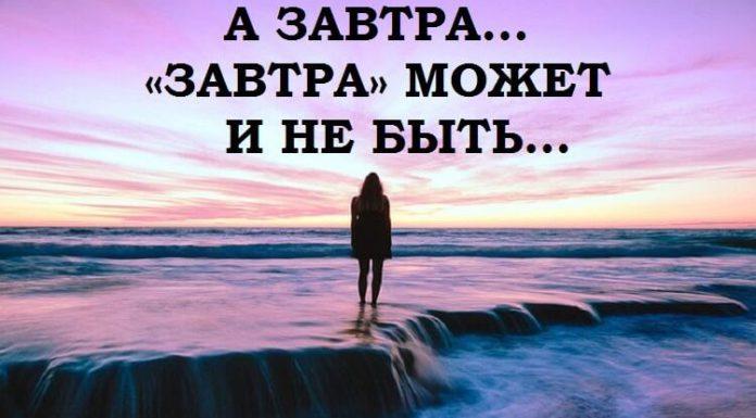 """""""Завтра"""" может и не быть.."""