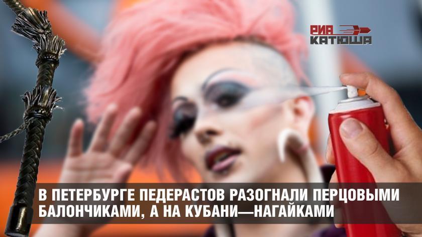 В Петербурге педерастов разо…