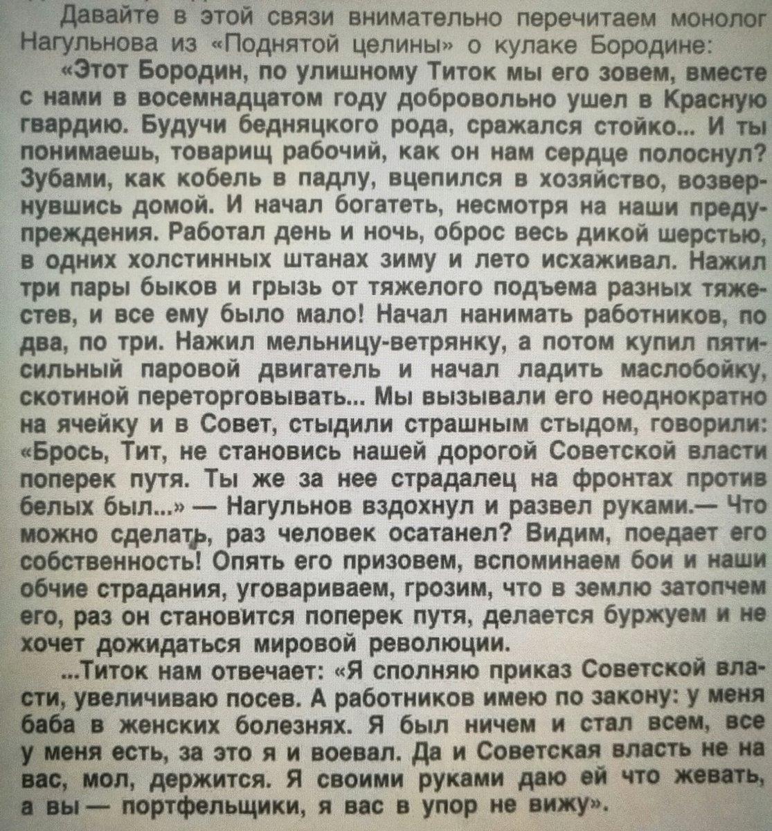 Суть Советской власти