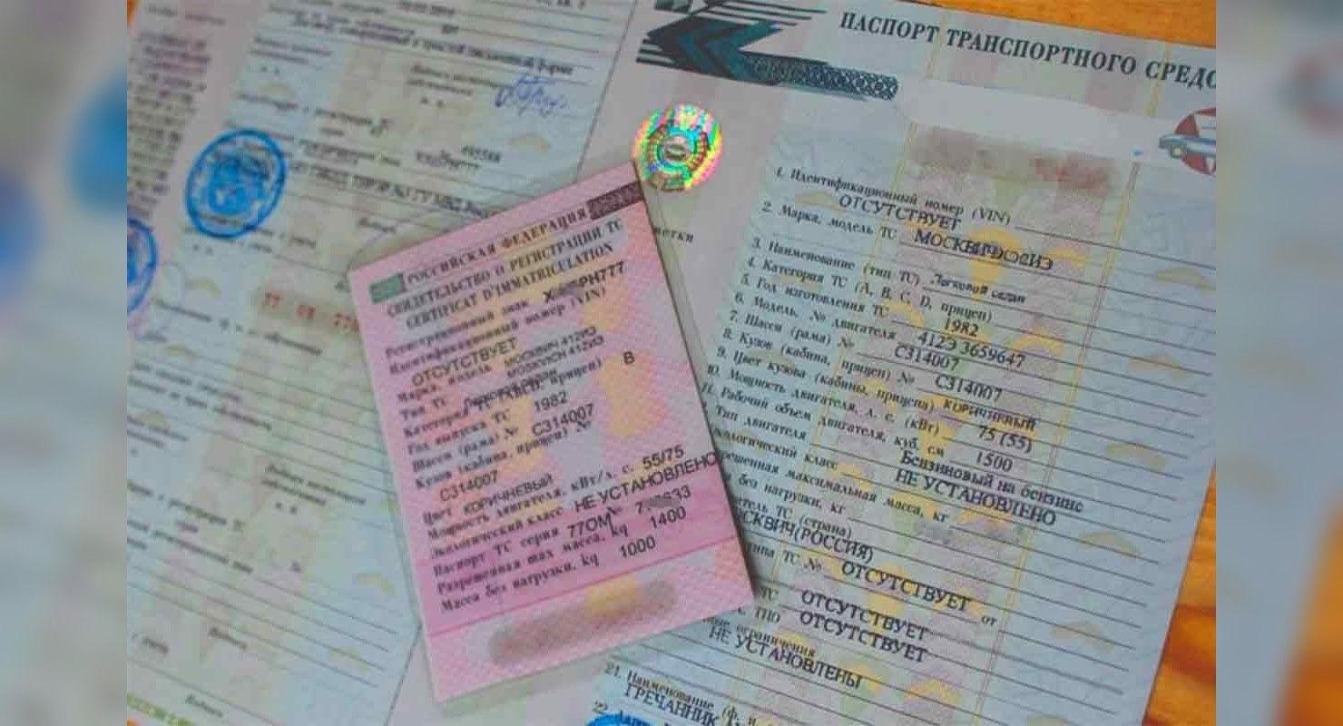Без каких документов нельзя поставить автомобиль на учет Автомобили