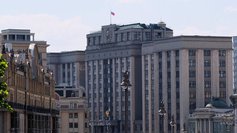 Госдума одобрила поправки в …