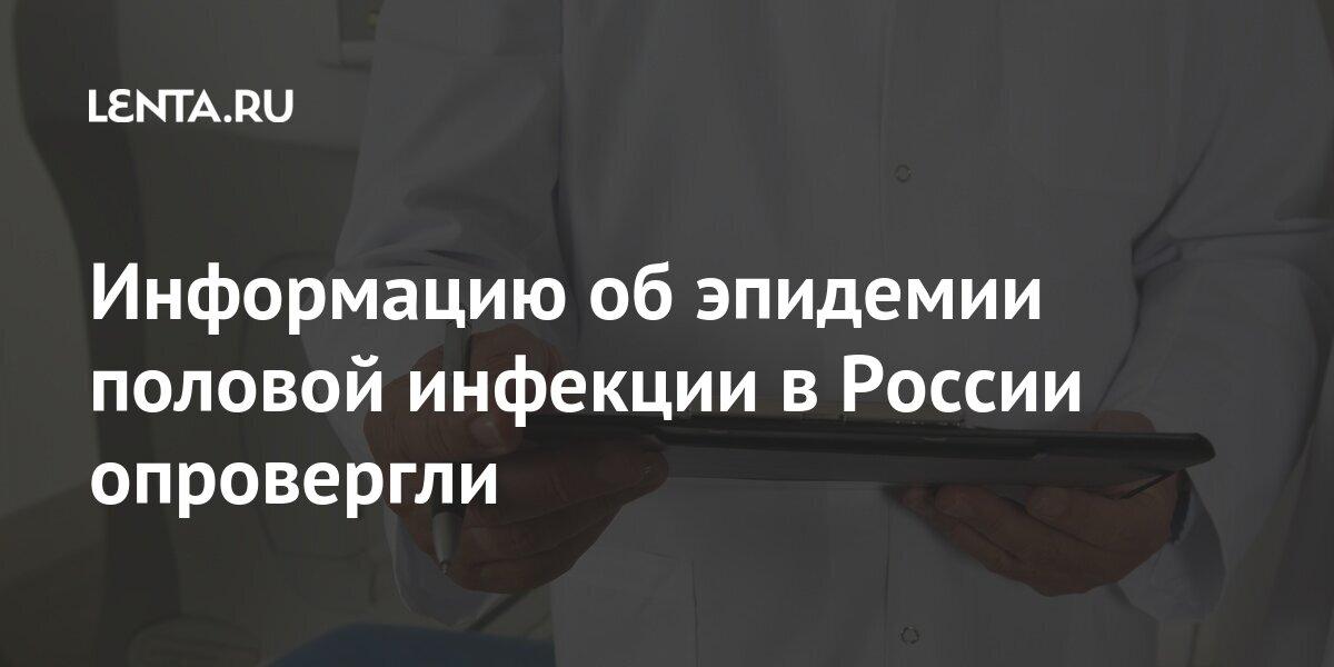 Информацию об эпидемии половой инфекции в России опровергли Россия