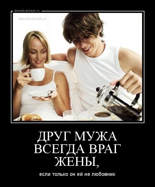мужчин демотиваторы про супруг есть