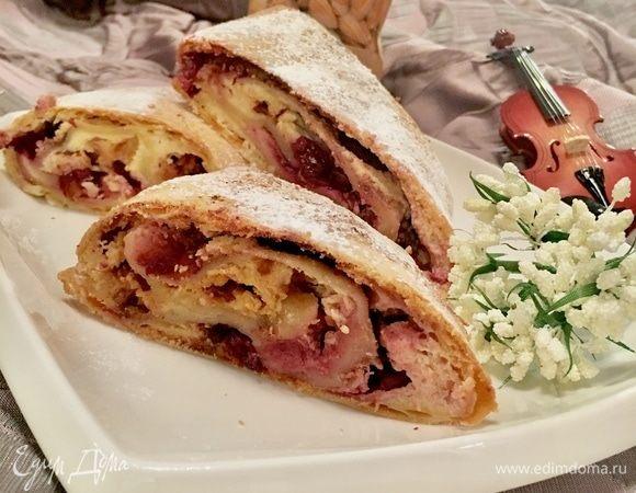 Австрийский штрудель с творогом, вишней и карамельным миндалем