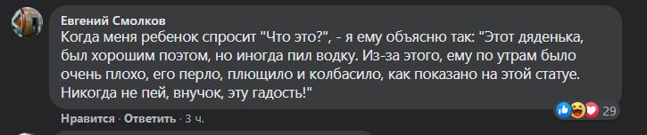 """""""Я художник, я так вижу""""? памятник Есенину,россияне,скульптуры"""