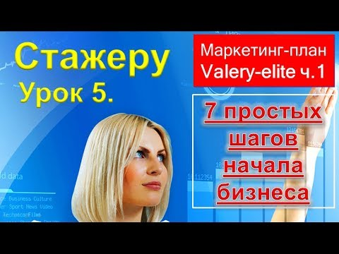 Валери Элит  новичку 7 шагов начала бизнеса