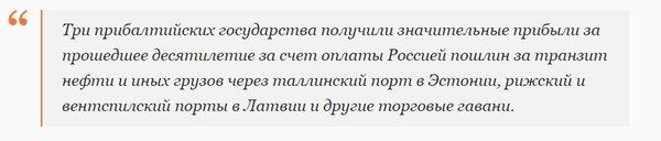 Эксперты заявили, что Прибалтика без России обречена