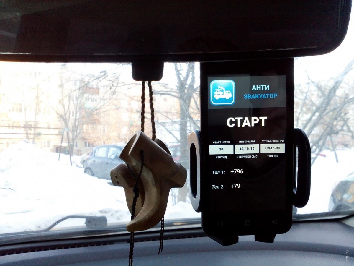 Программист из Нижнего Новгорода разработал приложение, которое призвано защитить автомобиль от эвакуации авто и мото,автоновости