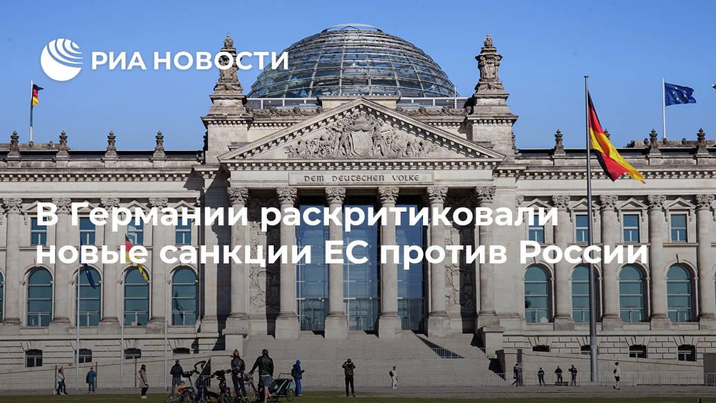 В Германии раскритиковали новые санкции ЕС против России Лента новостей