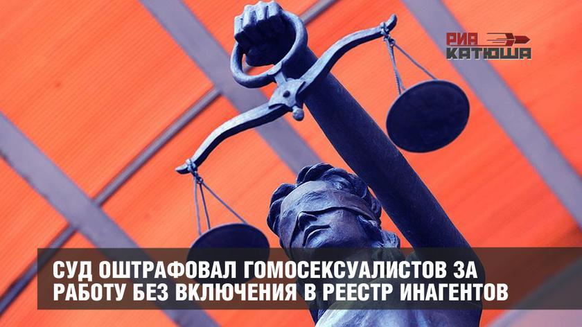 Суд оштрафовал гомосексуалистов за работу без включения в реестр инагентов
