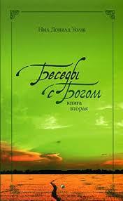 Уолш Нил-Доналд - Беседы с Богом. Книга 2