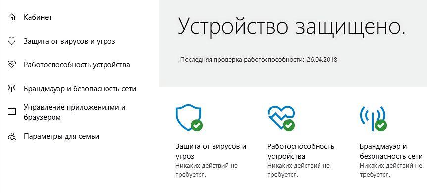 В Windows 10 компания Microsoft расширила свой Защитник до Центра обеспечения безопасности