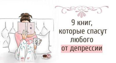 9 Книг, которые спасут любог…