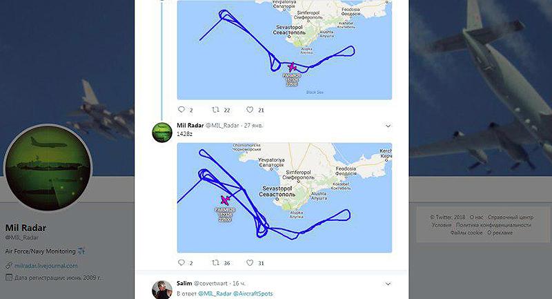 Инцидент над Черным морем