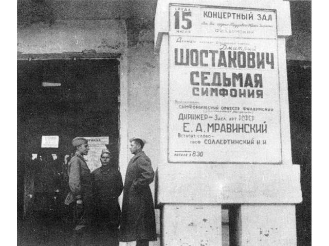 Как в блокадном Ленинграде исполнили Седьмую симфонию