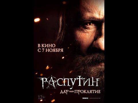 Фильм - Распутин. ( драма, биография 2013 г.) Полная версия