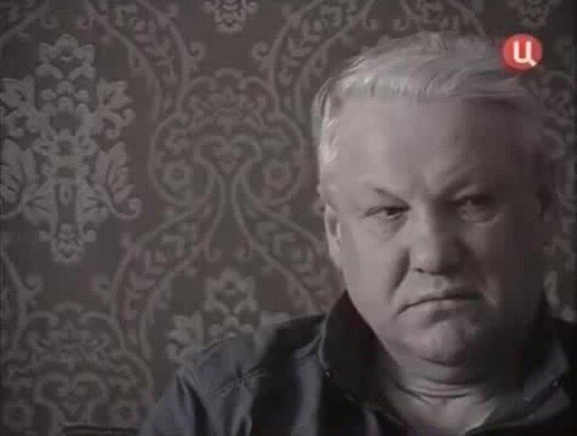 Ельцин и кетчуп