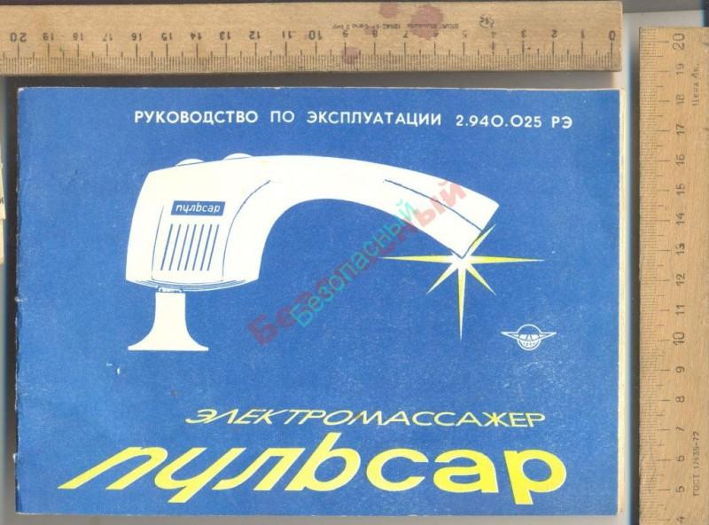 Советские вибраторы и презервативы: в СССР секс был ссср