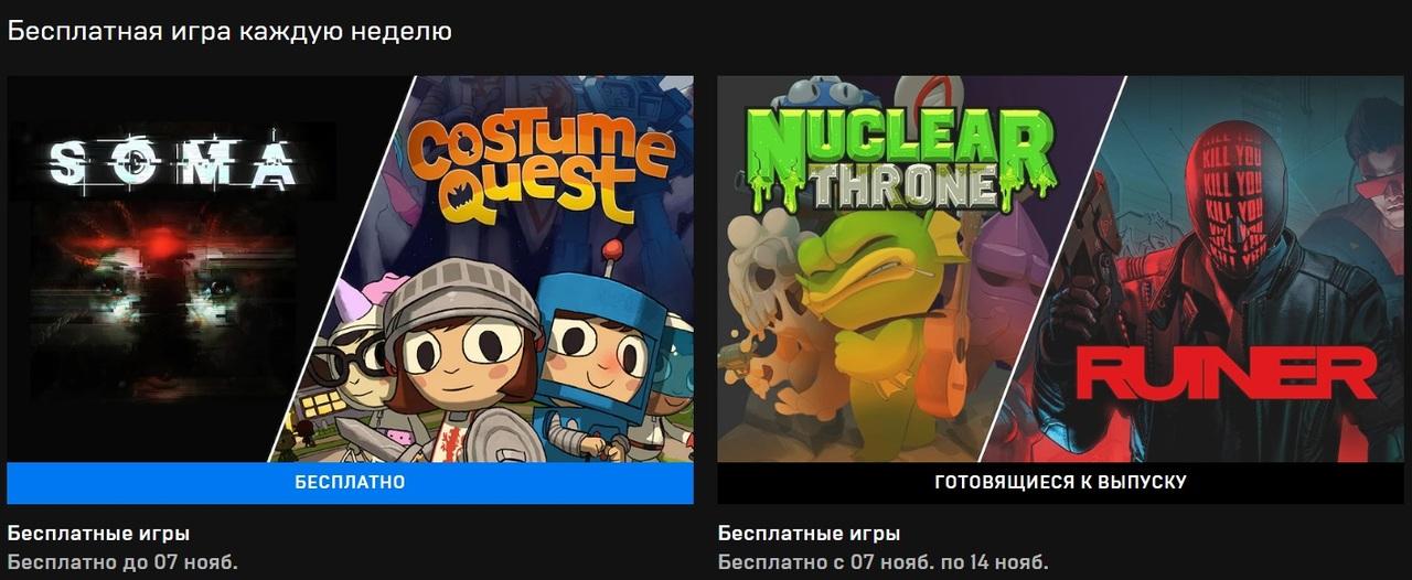 Целых 4 игры для ПК предлагают взять бесплатно epic games store,бесплатные игры,Игры