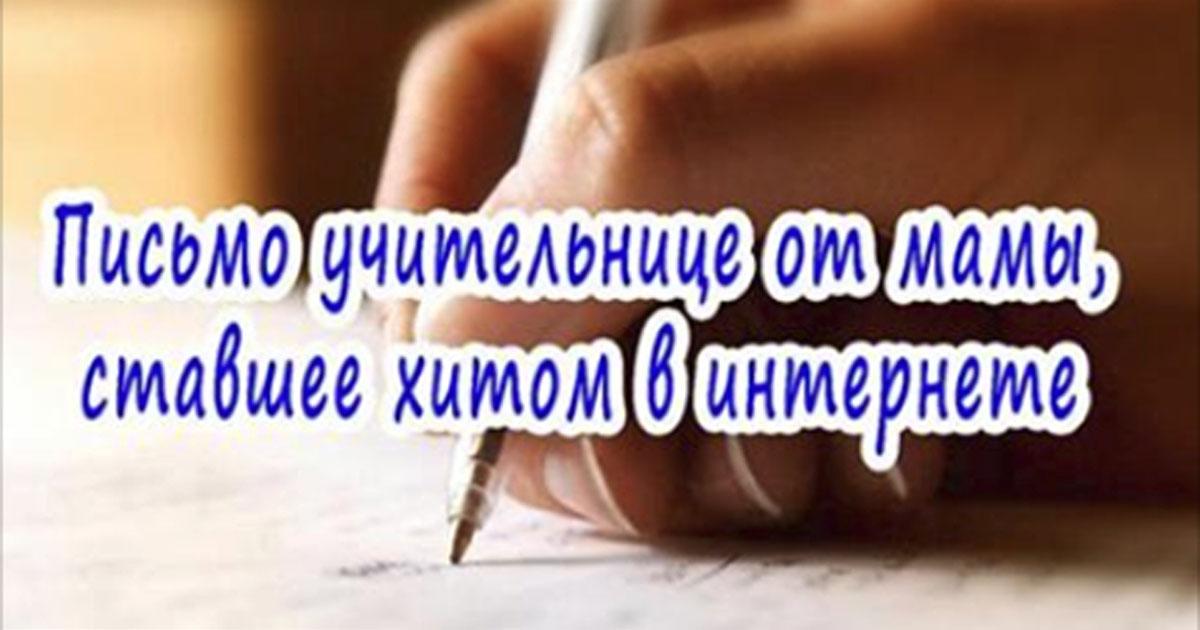 Уважаемая учительница! Пишет вам мама одной девятилетней девочки