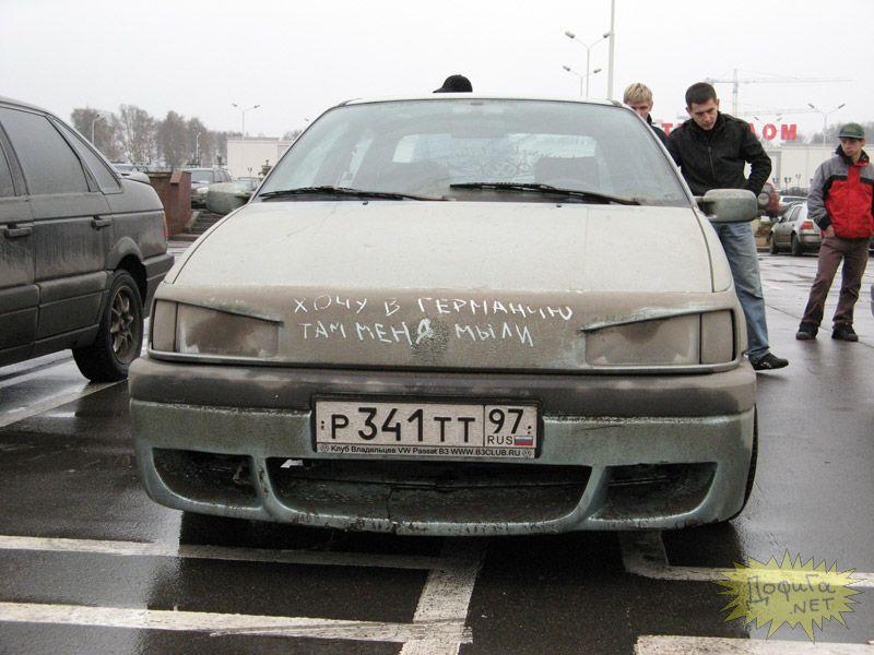 Улыбнись, надписи на авто.