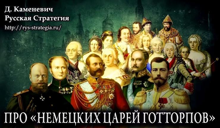 Про «немецких царей Готторпов» история,россия