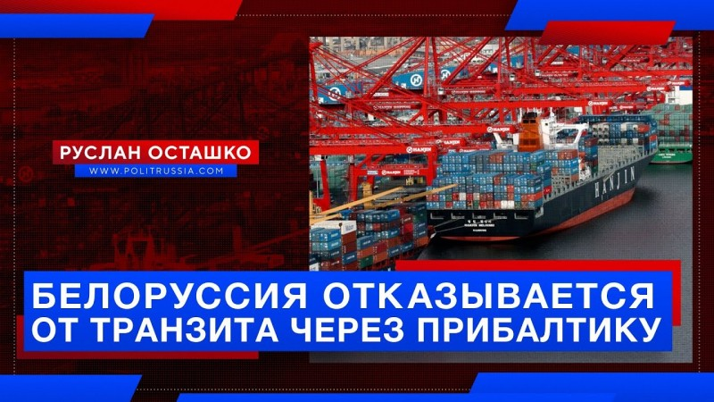 Белоруссия отказывается от транзита нефтепродуктов через Прибалтику