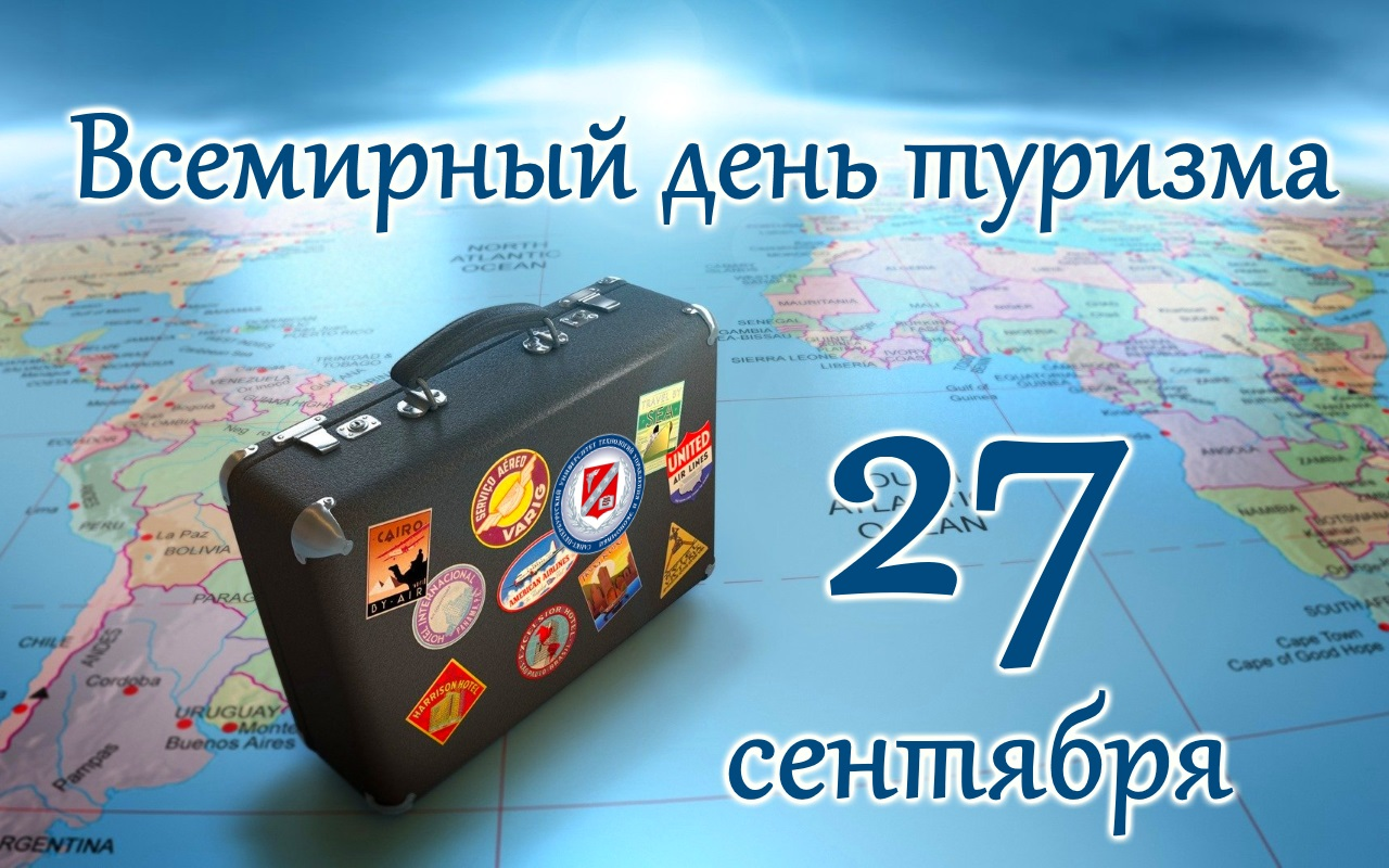 27 сентября - Всемирный день…