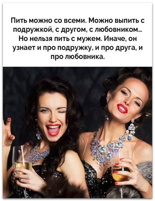 картинки давай встретимся подруга и выпьем газета