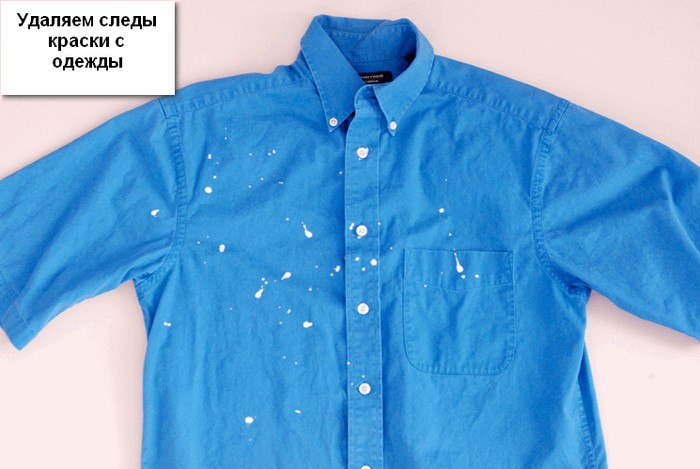 Как просто вывести пятна краски с одежды с помощью всего лишь одного средства  мастерство