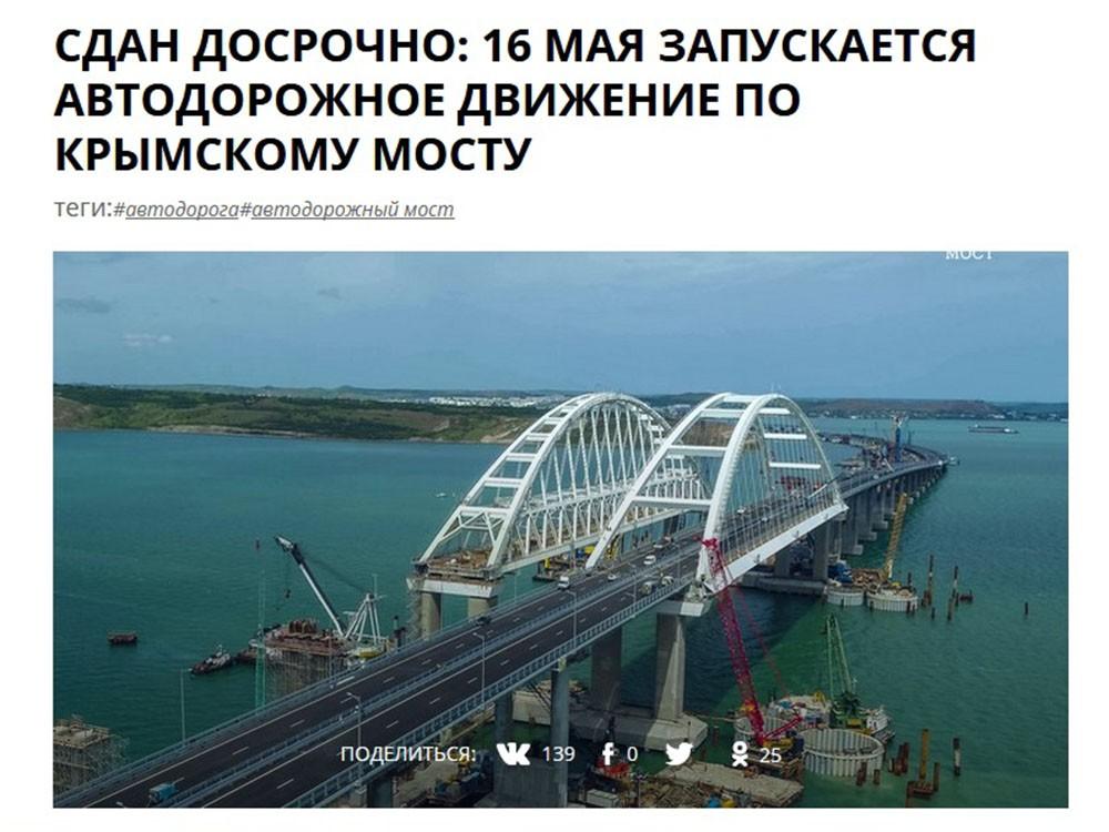 УРА! Через два дня откроют Крымский мост