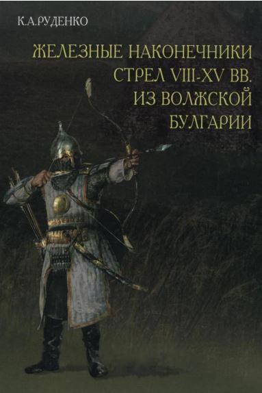 ЖЕЛЕЗНЫЕ НАКОНЕЧНИКИ СТРЕЛ VIII - XIII ВЕКА ИЗ ВОЛЖСКОЙ БУЛГАРИИ