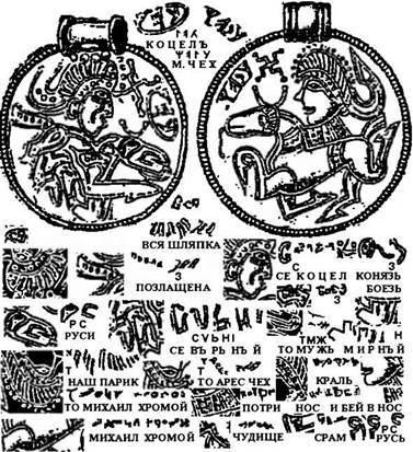 ВАРЯЖСКАЯ РУСЬ – ВАГРИЯ.ИЗ ИСТОРИОГРАФИИ.ИЗ АРСЕНАЛА НУМИЗМАТИКИ. (Продолжение 1.) можно, надпись, цвете, лошади, прочитать, слово, образом, надписи, тогда, монете, читается, руницы, монеты, Таким, может, князь, монета, чтение, означает, стороне