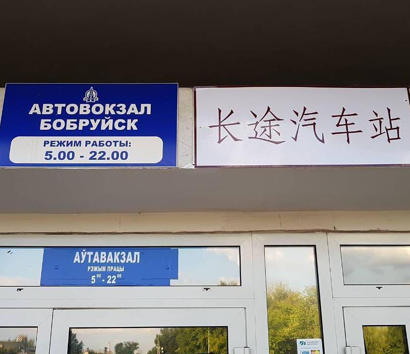 В Белоруссии вывески дублиру…
