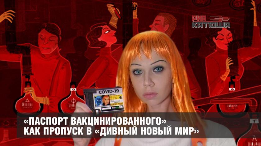 «Паспорт вакцинированного» как пропуск в «дивный новый мир» россия