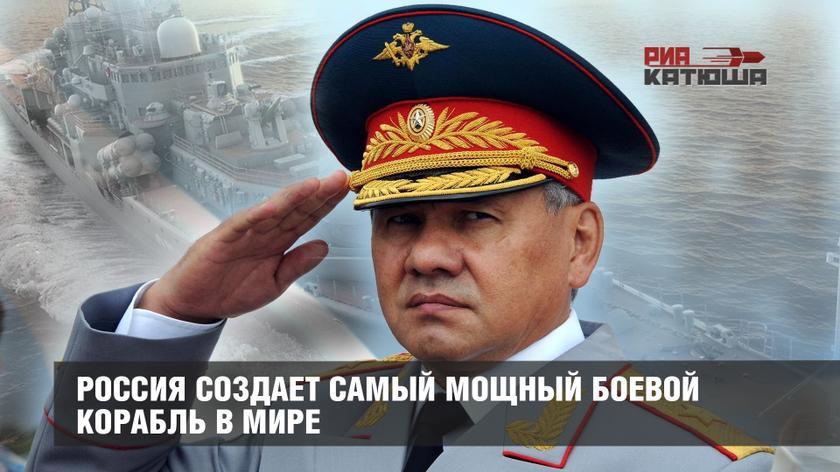 Россия создает самый мощный боевой корабль в мире