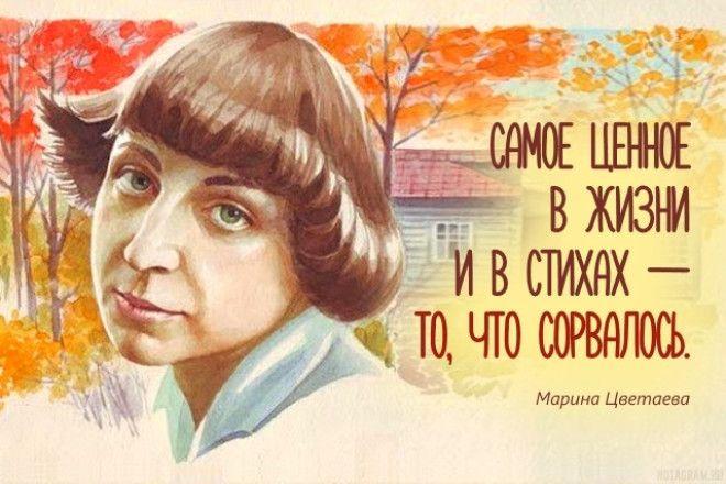 Марина Цветаева — лучшие цит…