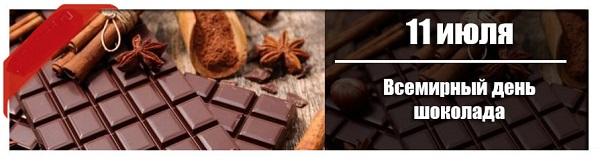 11 июля: Всемирный день шоколада.
