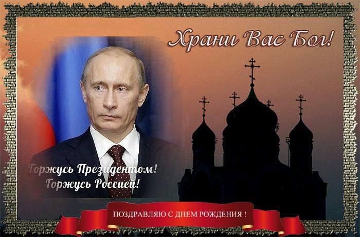 Поздравление с днем рождения президента Путина фото