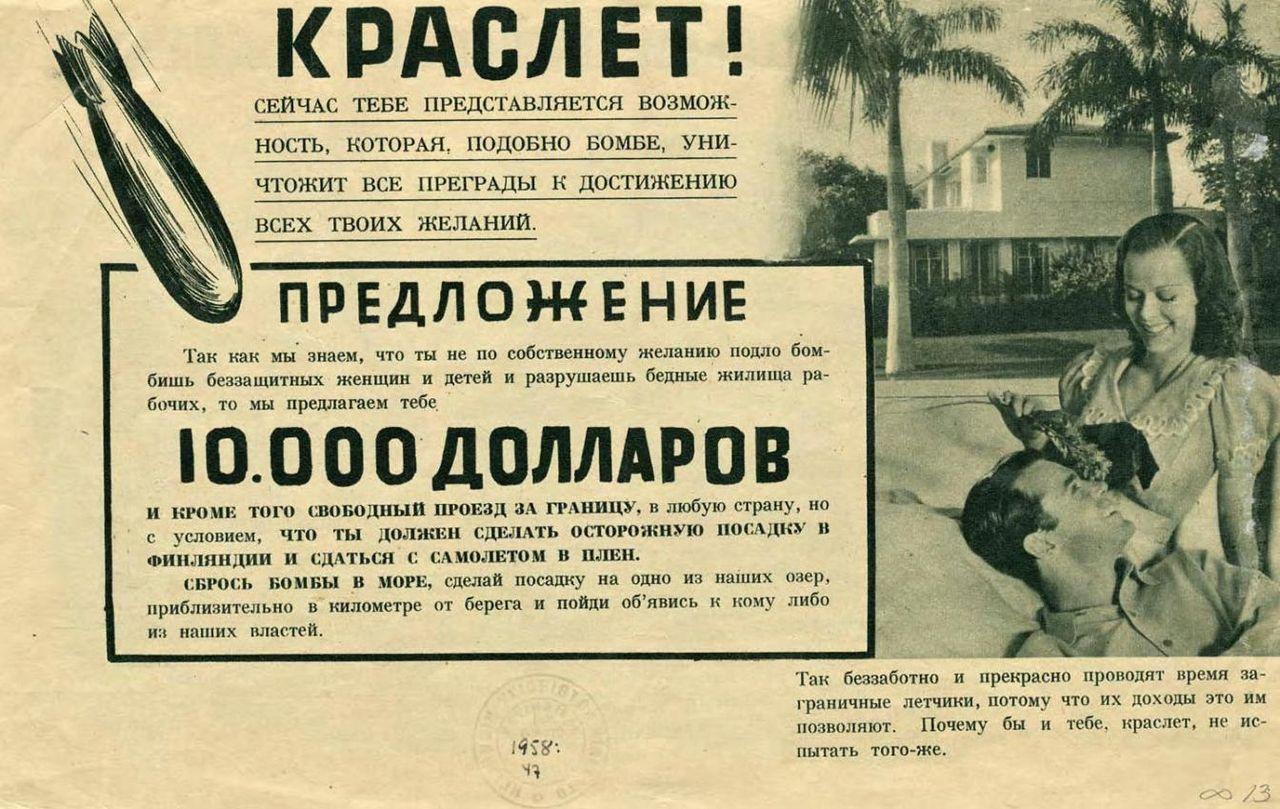 О советско-финском территориальном споре 1939 года