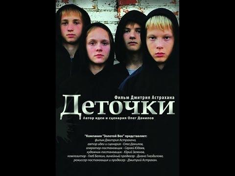 Деточки (2013) Криминальная драма «Деточки» смотреть фильм онлайн