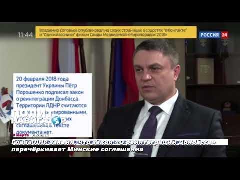 Пасечник: закон «О реинтеграции Донбасса» перечёркивает минские соглашения