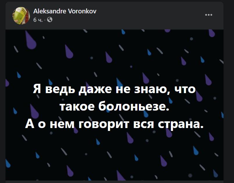 Путин: В Москве и Петербурге заказывают болоньезе, у нас народ попроще и ест макароны по-флотски