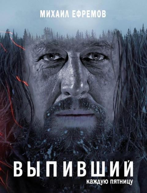 Крестная роль Михаила Ефремова.   (Михаил Ю.)