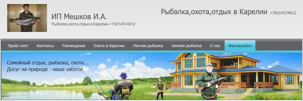 Карелия: Рыбалка,охота,отдых.